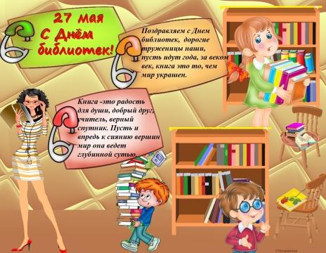 Открытки. 27 мая - Общероссийский День библиотек! Поздравляю