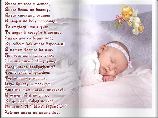 С Днем Защиты детей! Спящий младенец открытки фото рисунки картинки поздравления