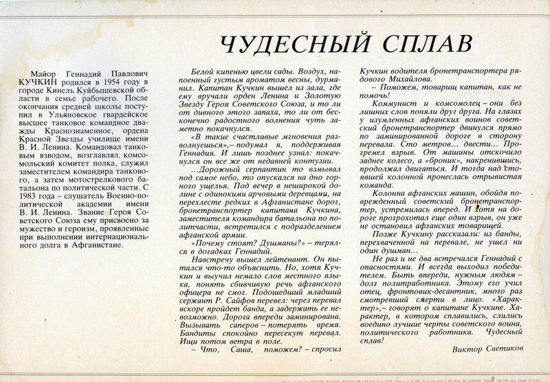 Геннадий Кучкин (2).jpg