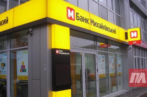 Выплата возмещений вкладчикам банка «Михайловский» приостановлена до20января