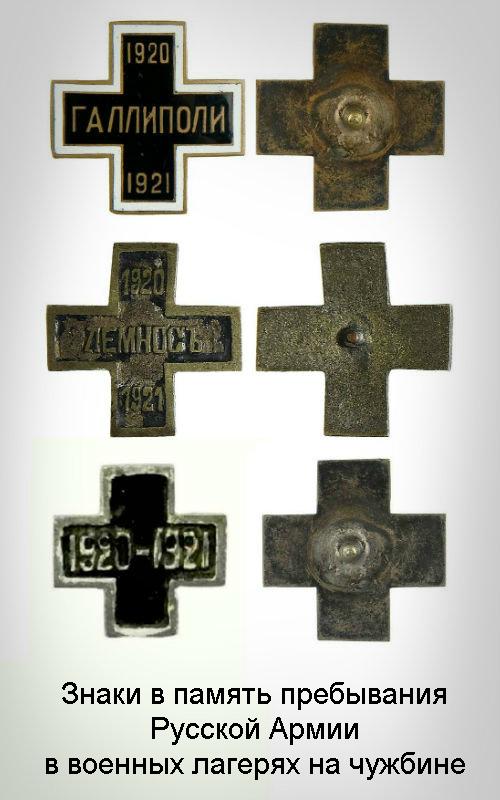 2-19 Знаки в память пребывания Русской Армии в военных лагерях на чужбине