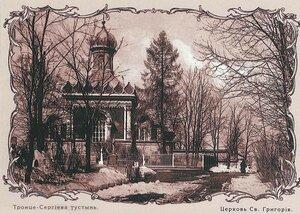 Церковь Григория Богослова в Сергиевой пустыни