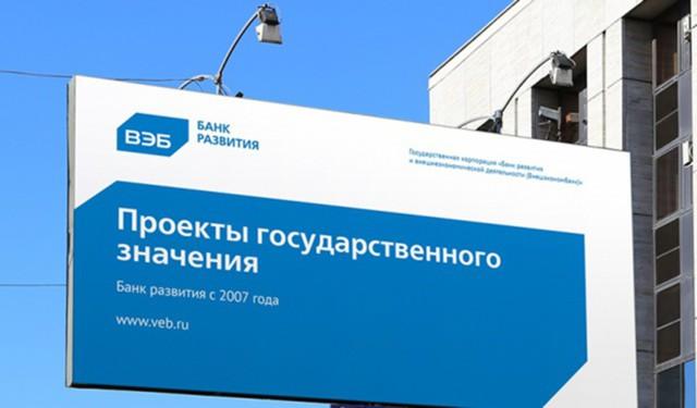 Есть надежда насмягчение санкций противРФ в 2017г — руководитель ВЭБ