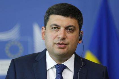 Гройсман рассказал обугрожающих Российской Федерации «успехах» Украины