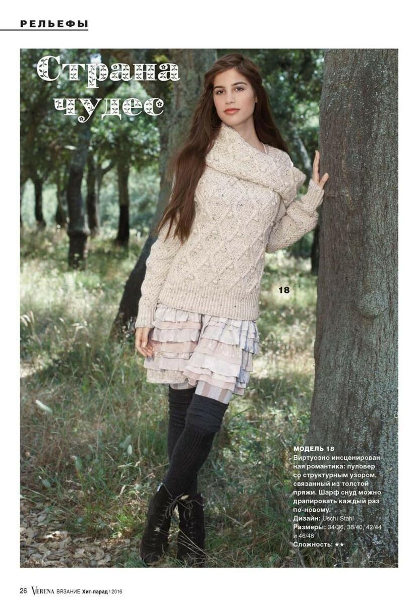 VERENA 2016/2017 冬 - 编织幸福 - 编织幸福的博客