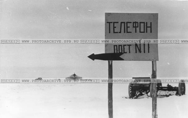 Один из телефонных постов на трассе. Февраль 1942 г.