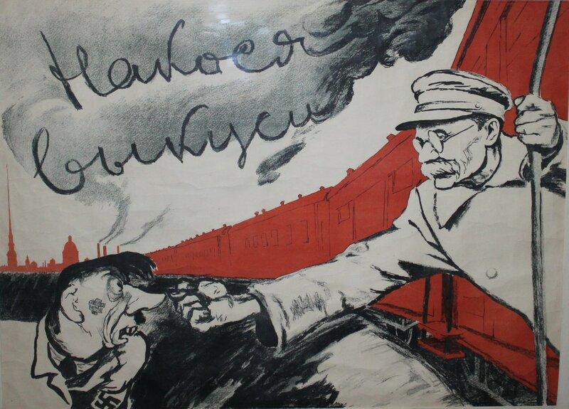 Ленинградская листовка – «Накося выкуси!». 1943 год.