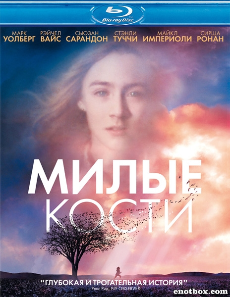 Милые кости / The Lovely Bones (2009/BDRip/HDRip)
