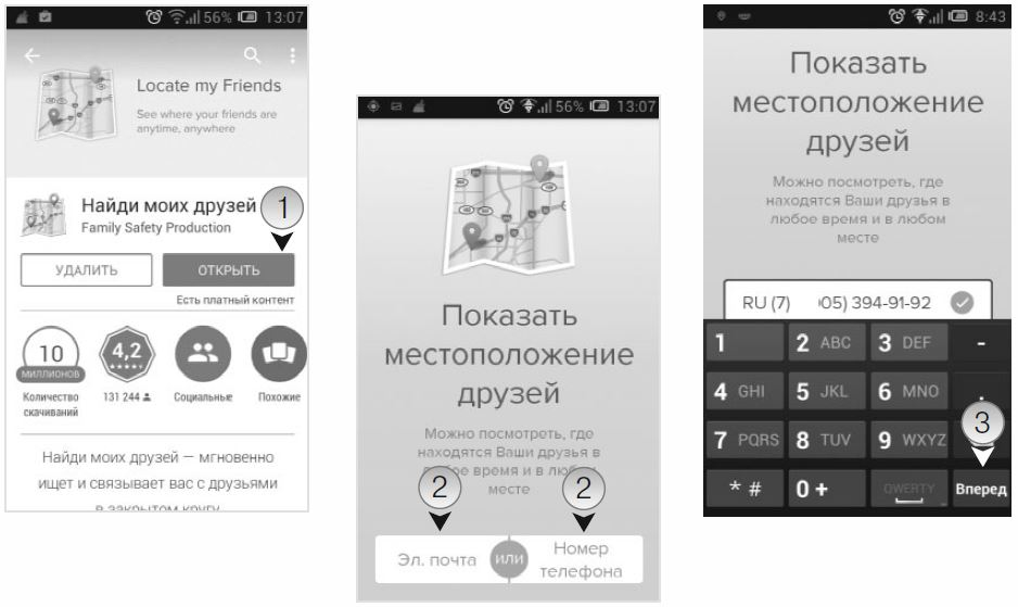 Установите приложение Locate my Friends