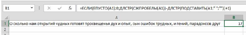 Как в таблице Excel просто и быстро подсчитать количество слов в ячейке