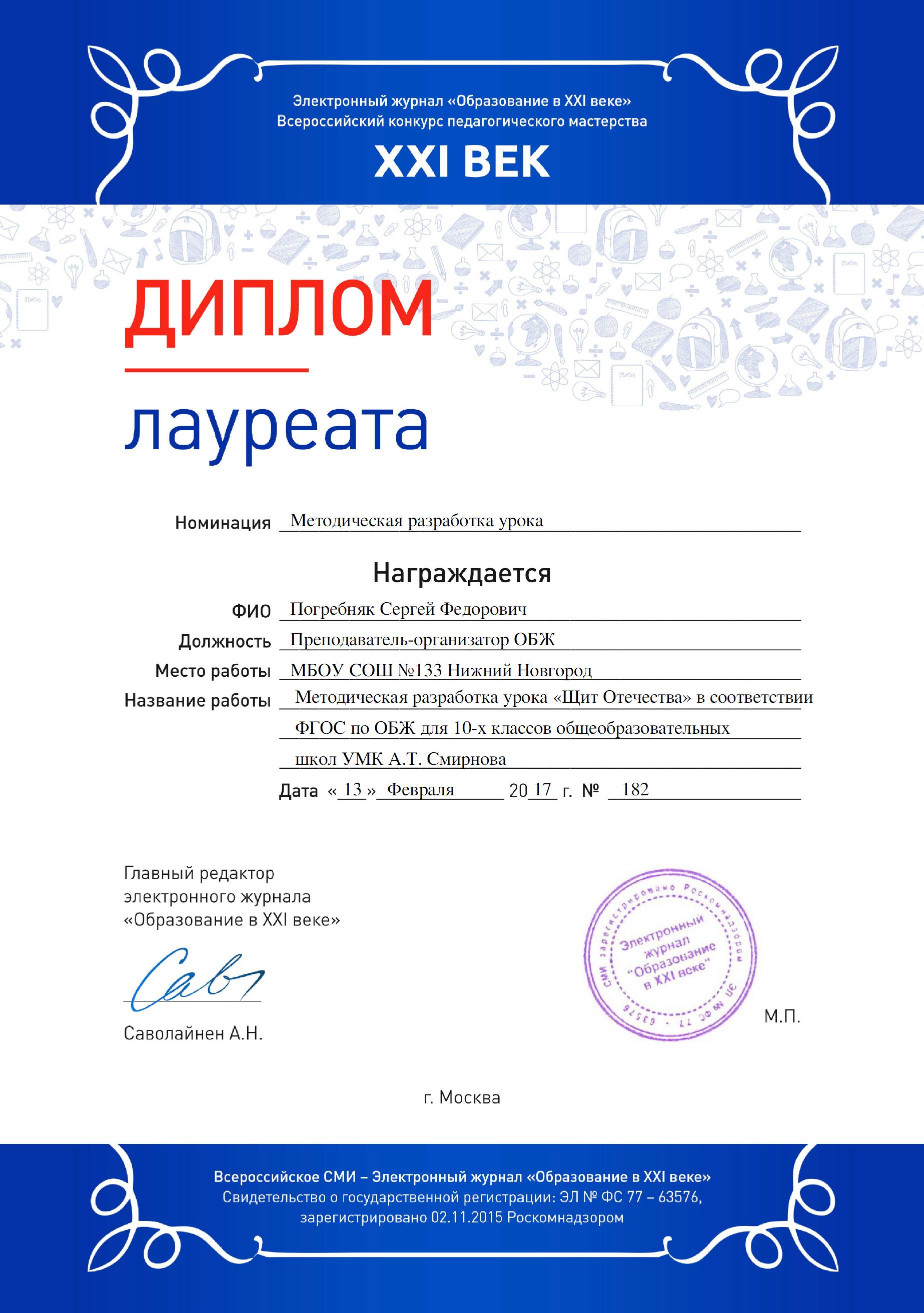 XXI ВЕК_ЛАУРЕАТ.jpg