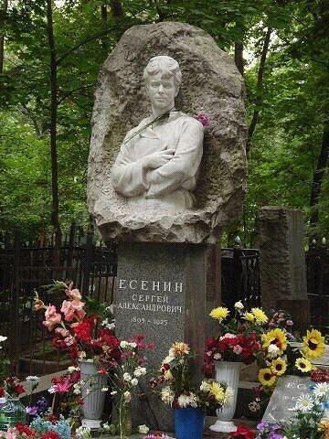 Память о Есенине Сергее