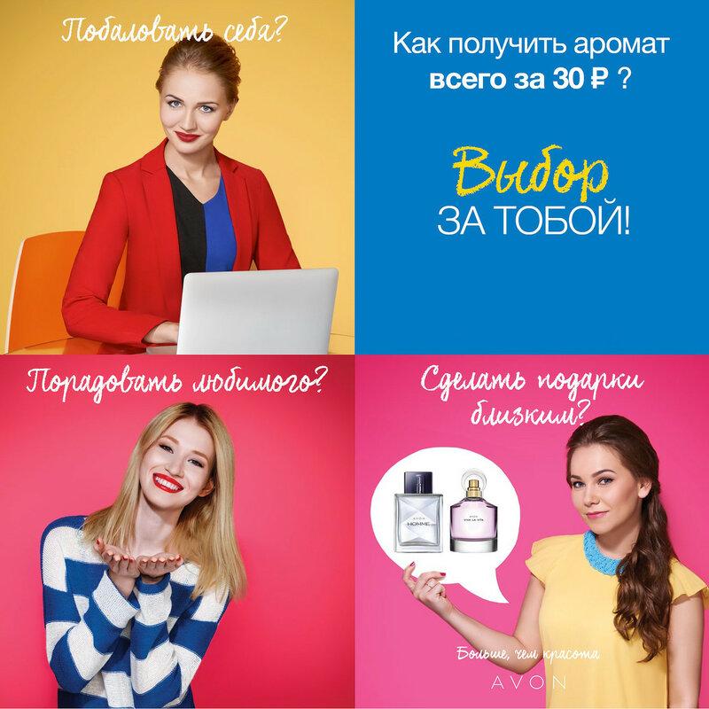 AVON регистрация. ЛЕГКИЙ СТАРТ 2017