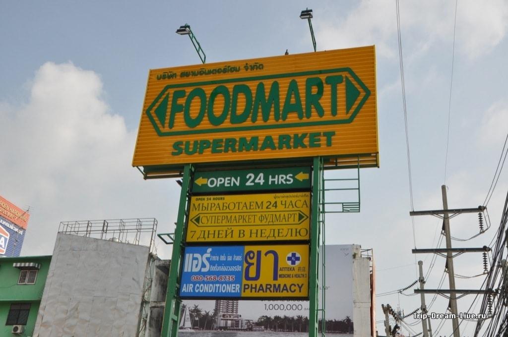 Магазин FOODMART в Паттайе