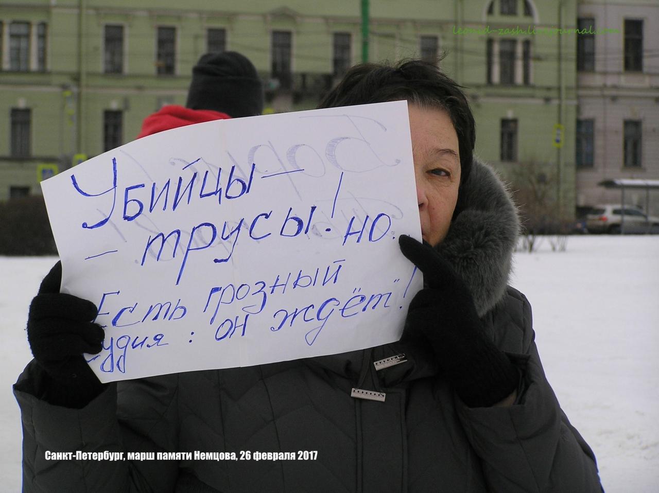 2 Немцов 44.JPG