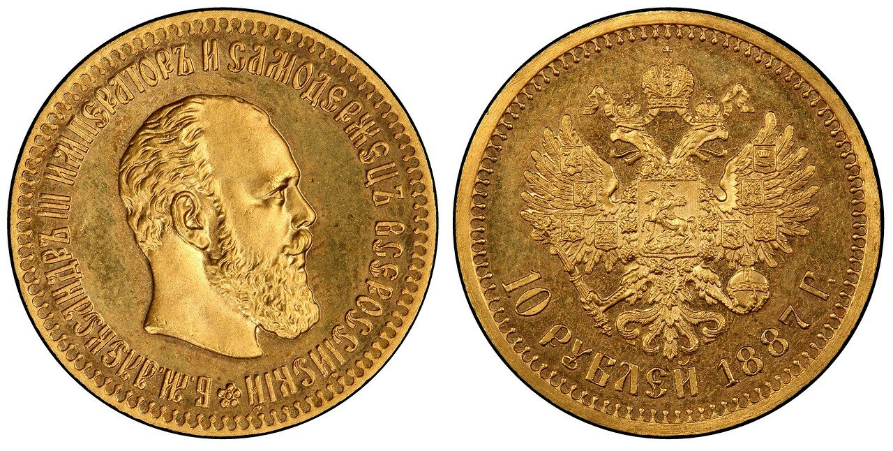 1887. 10 рублей. Александр III