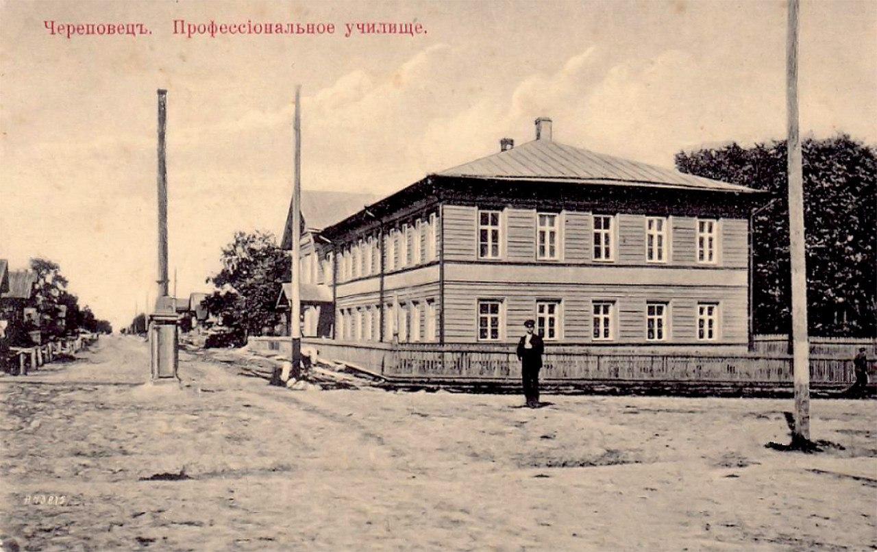Профессиональное училище