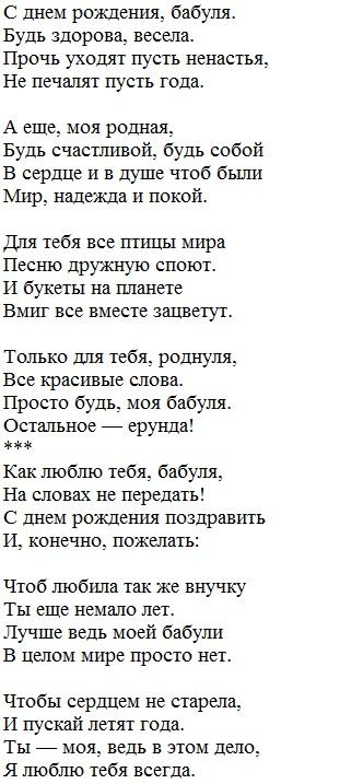 стихи бабушке