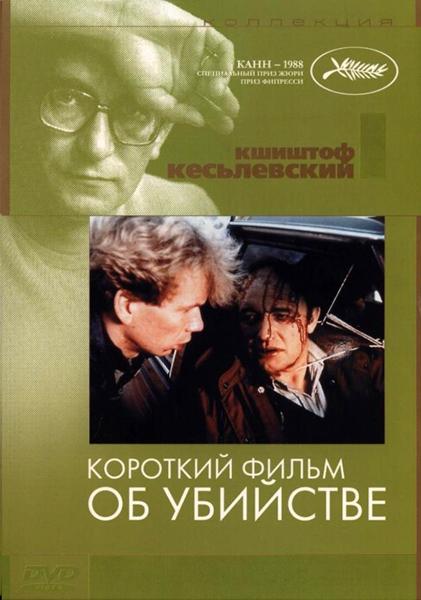 Короткий фильм об убийстве / Krótki film o zabijaniu (1987/BDRip/HDRip)