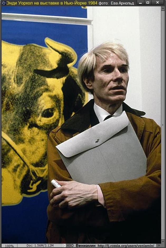 Энди Уорхол на выставке в Нью-Йорке открывает его новую работу. 1984, фотограф Ева Арнольд (1912-2012)