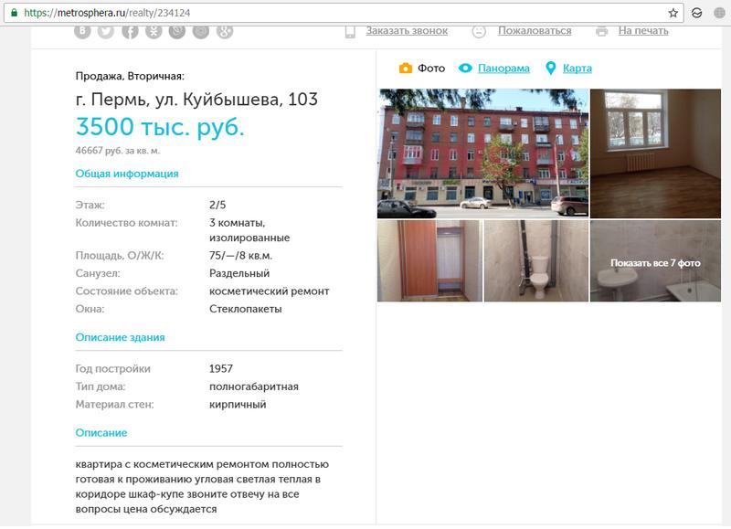 Куйбышева 103 Пермь рухнувший дом объявление на Метросфере.jpeg