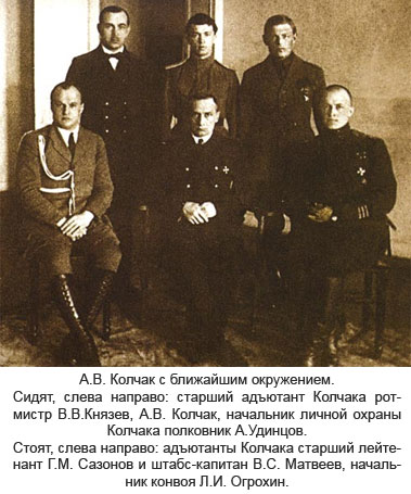 kolchak18.jpg