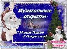 Каталог музыкальных открыток с Новым Годом и Рождеством!