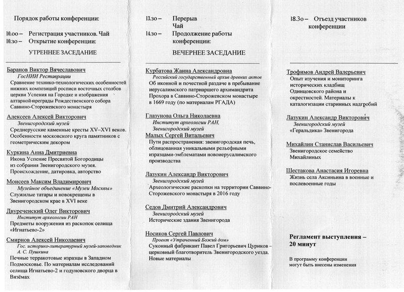 """Научная историческая конференция """"Саввинские чтения - 2016"""", Звенигород"""