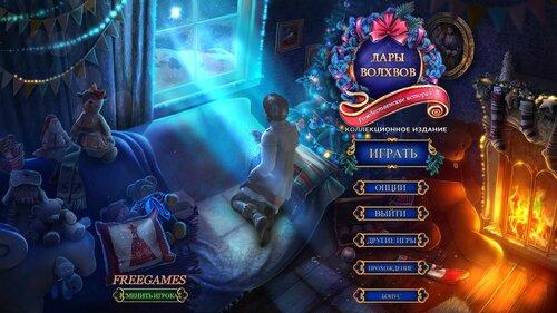Рождественские истории 5: Дары Волхвов. Коллекционное издание | Christmas Stories 5: The Gift of the Magi CE (Rus)