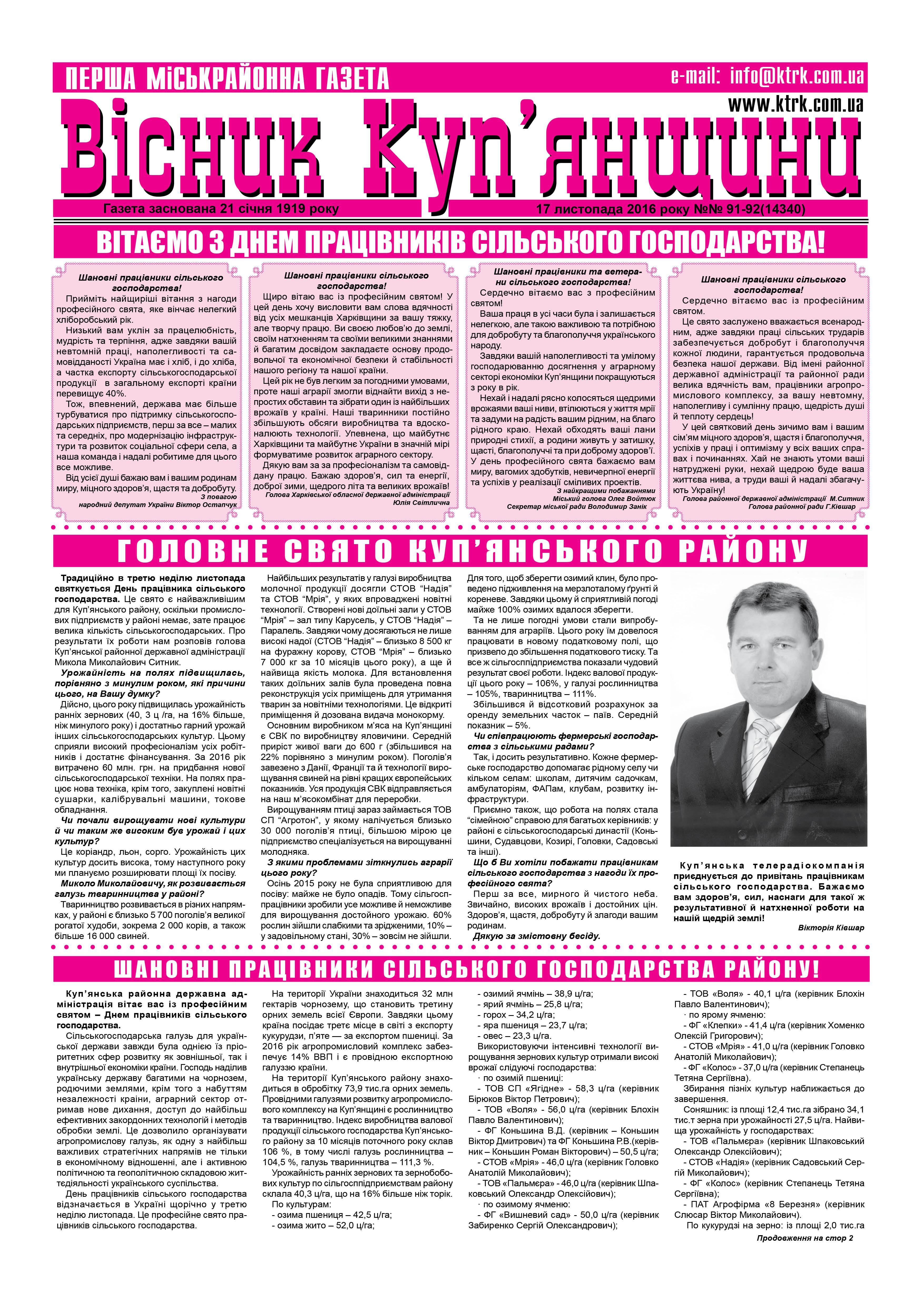 вк 91-92