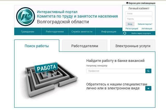 ВВолгоградской области появились услуги службы занятости вглобальной паутине