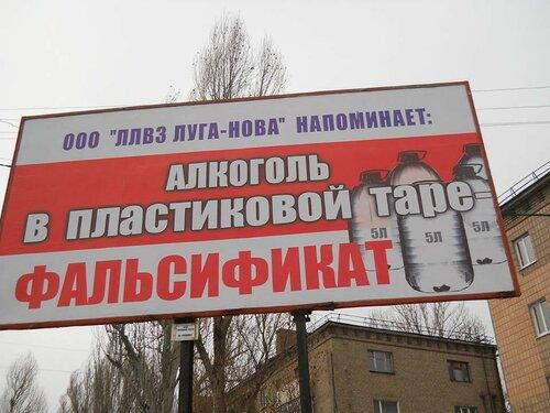 социальная реклама в луганске