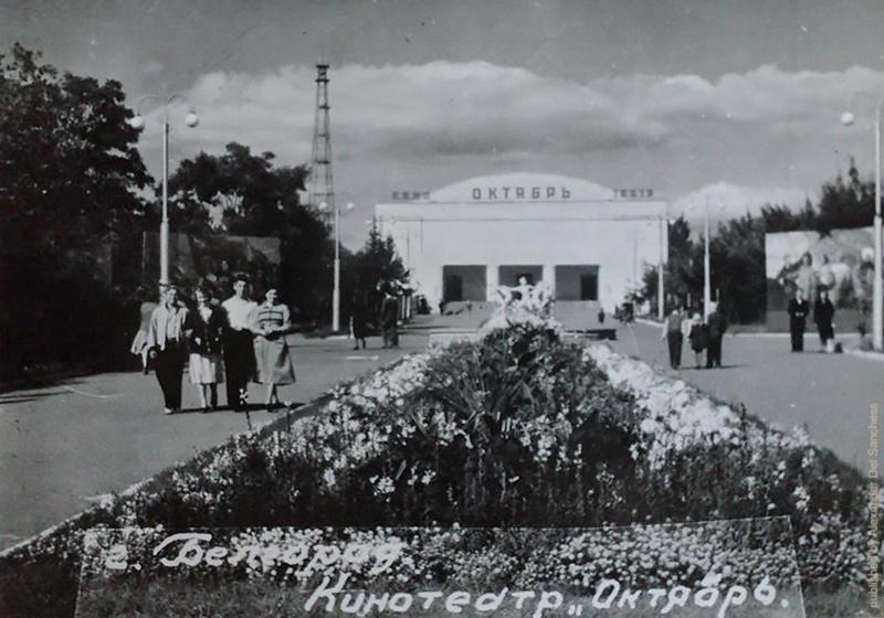 Летний кинотеатр ОКТЯБРЬ, Белгород. Нач. 1960-х, фотооткрытка из коллекции Sanchess