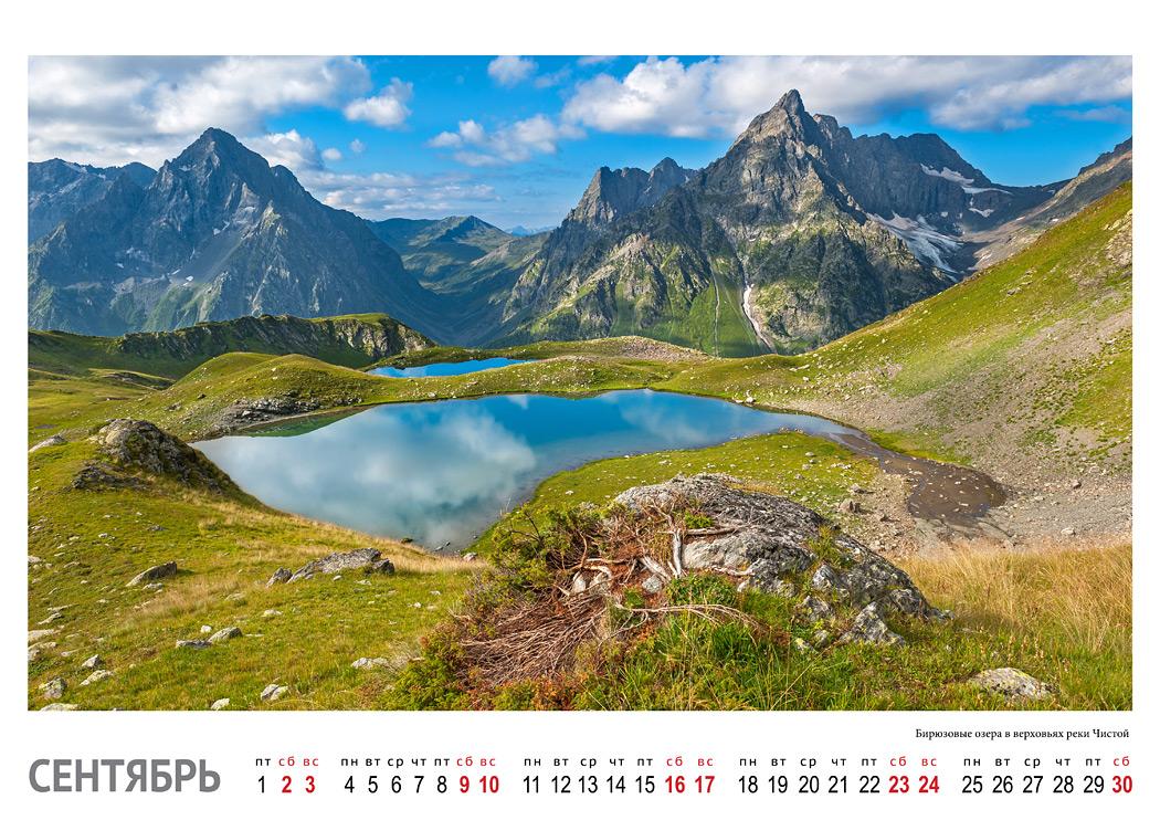 Календарь на 2017 год про Красную Поляну