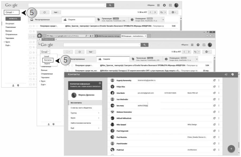 Откройте свою учетную запись Gmail