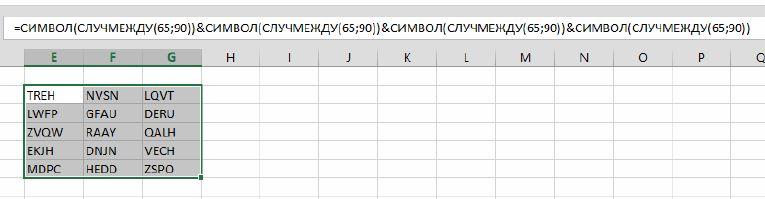 Как при помощи простых функций Excel создать генератор паролей