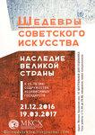 «Шедевры советского искусства».