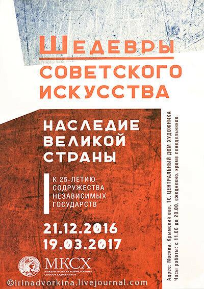 «Шедевры советского искусства». 1