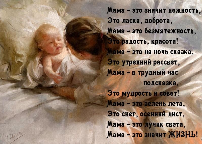 Стих к фото матери