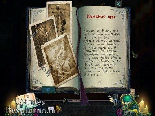 Наследие ведьм 4: Родственные узы. Коллекционное издание