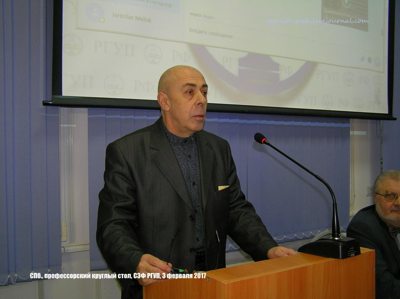 2 СЗФ РГУП профессорский круглый стол 29.JPG