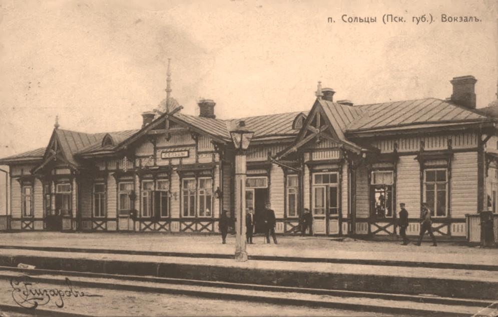 Вокзал Сольцы