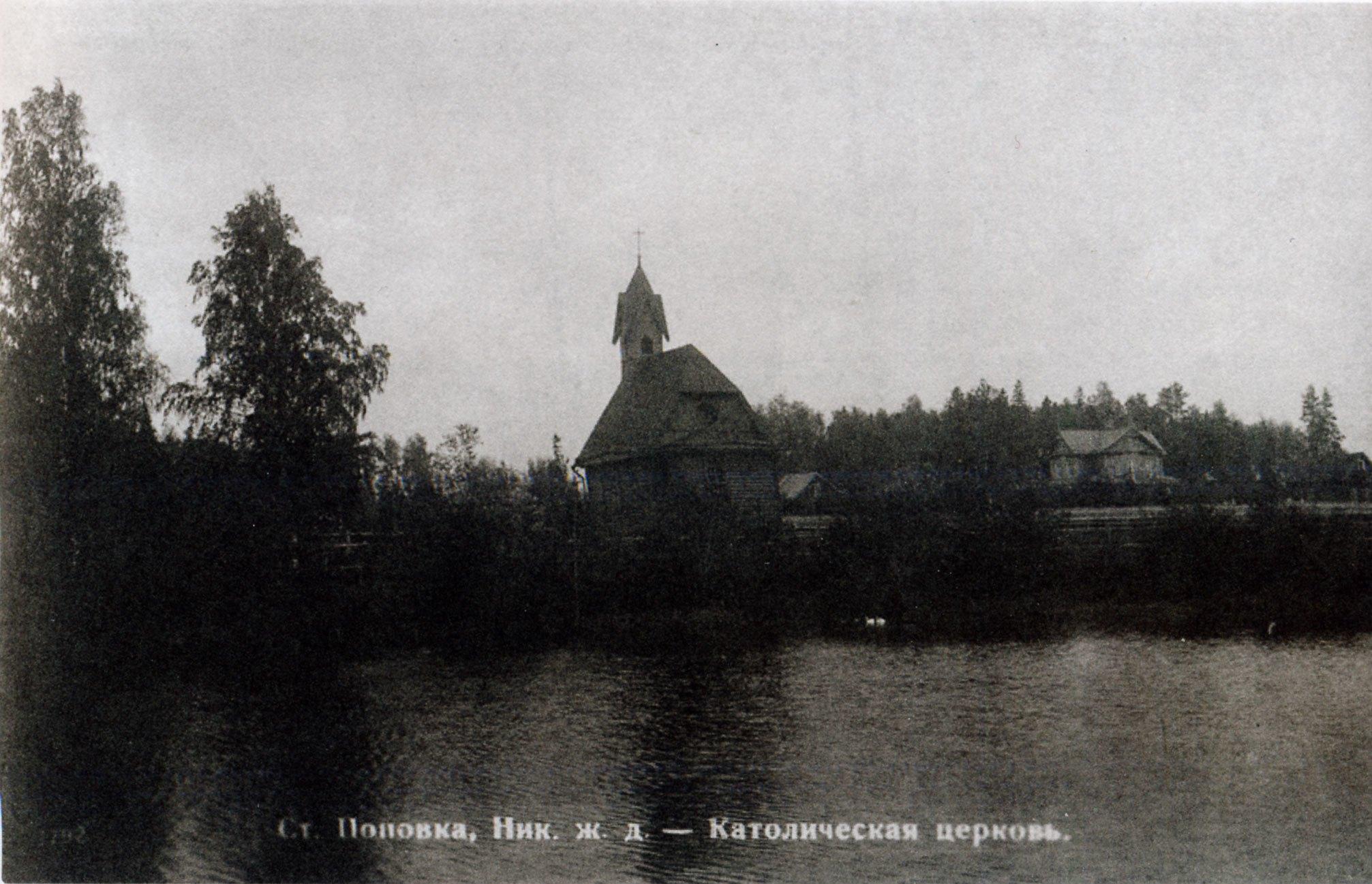 Станция Поповка. Католическая церковь