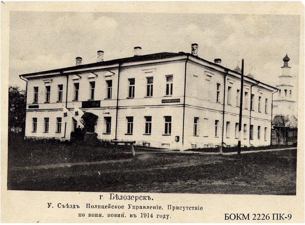 Полицейское управление. Присутствие по воинской повинности в 1914 году