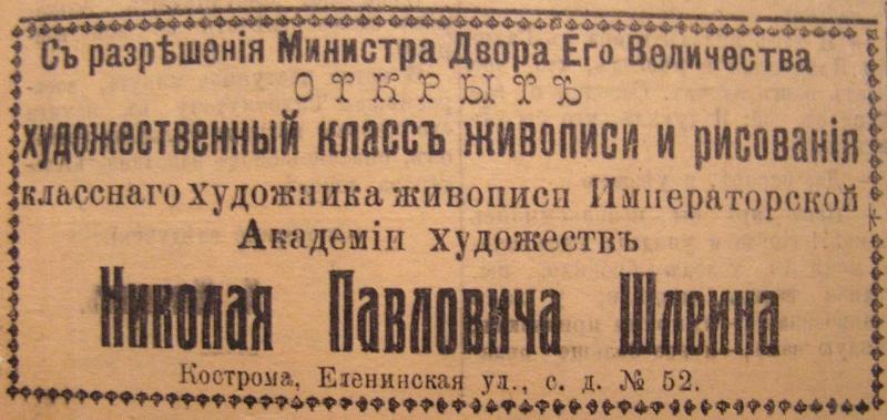 Объявление в газете Поволжский вестник.jpg