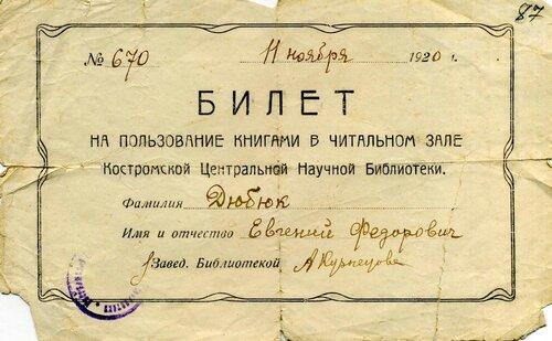 ГАКО. Ф. Р-12. Оп. 1. Д. 1. Л. 87.