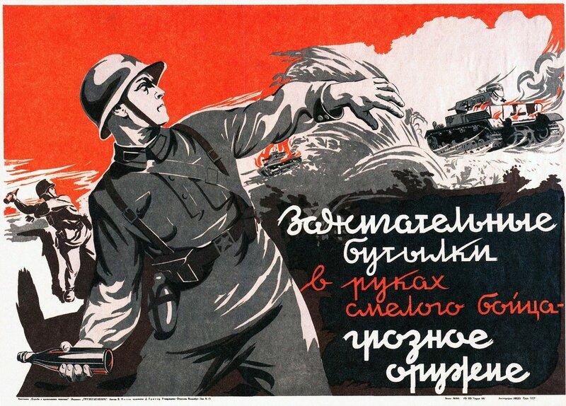 «Красная звезда», 31 августа 1941 года