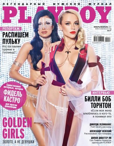 Playboy №01-02 Россия (Январь-Февраль) (2017) PDF