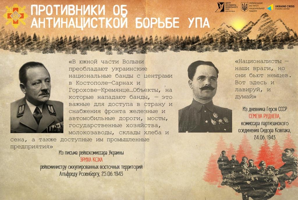 рос_Антинацистський фронт УПА-3_low.jpg