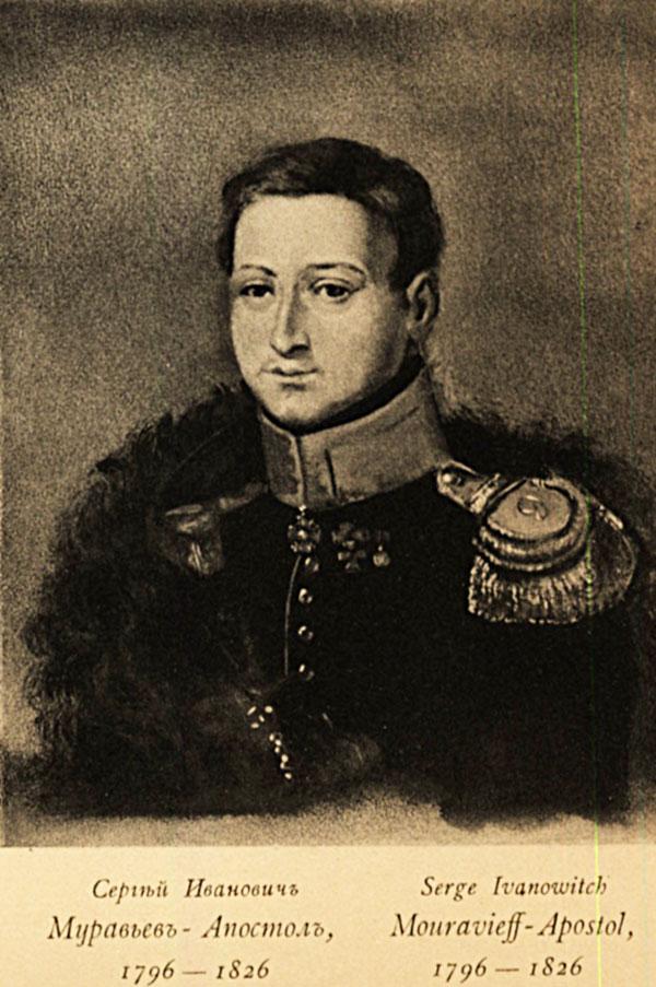muravev-apostol-sergey-ivanovich.jpg